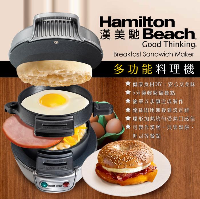 美國漢美馳 Hamilton Beach 多功能健康料理機 (銀色)