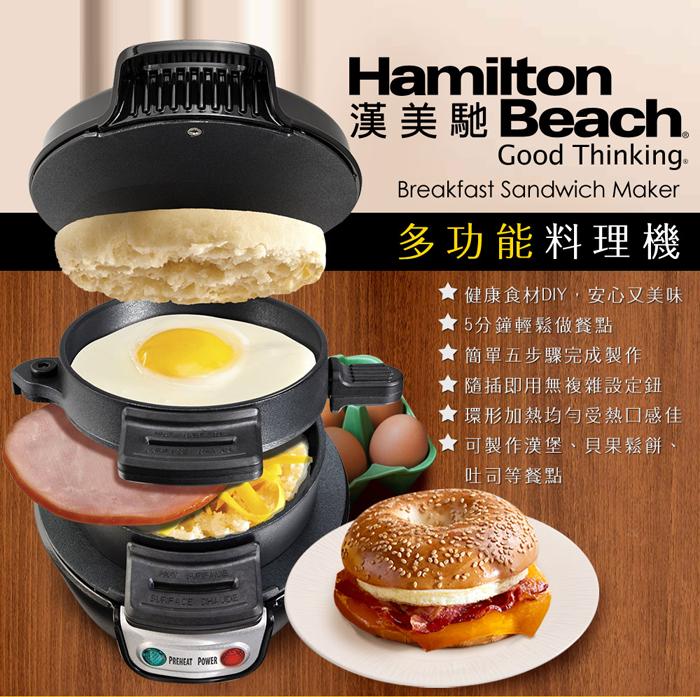 美國漢美馳 Hamilton Beach 多功能健康料理機 (黑色)